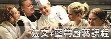 【法國】藍帶廚藝課程 Lenôtre & Le Cordon Bleu