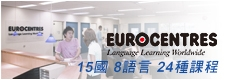 Eurocentres 15國 8語言 24種課程